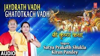 Jai Drath Vadh, Ghatotkach Vadh I SATYA PRAKASH SHUKLA, KIRAN PANDEY I Shree Krishna Katha - TSERIESBHAKTI
