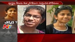 New Twist in Student Poornima Sai Missing Case || NTV - NTVTELUGUHD