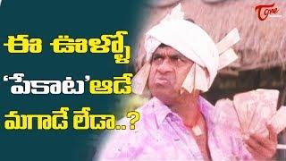ఈ ఊళ్ళో పేకాట ఆడే మగాడే లేడా..? | Telugu Comedy Scenes | TeluguOne - TELUGUONE