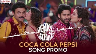 Coca Cola Pepsi Promo | Venky Mama Songs | Daggubati Venkatesh, Akkineni NagaChaitanya | Thaman S - ADITYAMUSIC