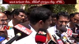 Nara Lokesh Sensational Comments on YSRCP Leaders || Yerpedu Issue || NTV - NTVTELUGUHD