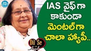 IAS వైఫ్ గా కాకుండా మెంటల్ గా చాలా హ్యాపీ - Usha Kanda    Dil Se With Anjali - IDREAMMOVIES