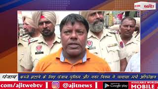 video : कब्जे हटाने के लिए पंजाब पुलिस और नगर निगम ने चलाया सर्च ऑपरेशन
