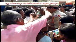 ప్రభుత్వ విప్ కూన రవికుమార్ కు చేదు అనుభవం : Pasupu Kumkuma Cheque distribution in Srikakulam | CVR - CVRNEWSOFFICIAL