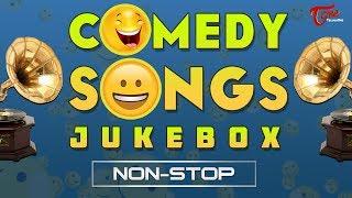 తెలుగు సినీ హాస్య గీతాలు | Telugu Movie Comedy Songs Jukebox | TeluguOne - TELUGUONE