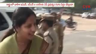 Huge IPS and IAS Officers Transfer in AP ? | CVR News - CVRNEWSOFFICIAL