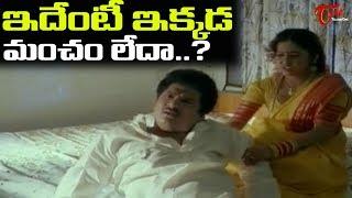 ఇదేంటి  ఇక్కడ మంచం లేదా ? || TeluguOne - TELUGUONE