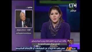 فيديو.. حسام سويلم: «الجيش سيطر على طائرة تجسس أمريكية للأسطول السادس» | المصري اليوم