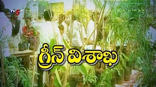 MP Haribabu Participated In TV5 Green Visakha Campaign | Visakhapatnam : TV5 News - TV5NEWSCHANNEL