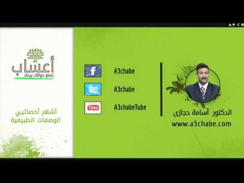 أعشاب إصنع دوائك بيدك : الدكتور أسامة حجازي | وصفة لعلاج البهاق - البرص  a3chabe