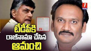 TDP MLA Amanchi Krishna Mohan Quits TDP Party  | Amanchi krishna Join To YSRCP | inews - INEWS