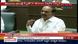 Etela Rajender Speech in Telangana Assembly | CVR News - CVRNEWSOFFICIAL