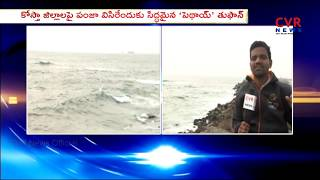 Weather Report : Pethai Cyclone : Heavy Rains to Hit Andhra Pradesh | CVR News - CVRNEWSOFFICIAL