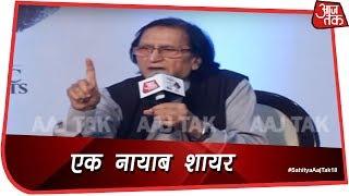 मेरे गम को जो अपना बताते रहे, वक्त पड़ने पर हाथों से जाते रहेः वसीम बरेलवी |  #SahityaAajTak18 - AAJTAKTV
