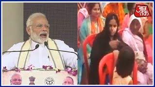 Varanasi में PM Modi की जनसभा से पहले महिलाओं के काले दुपट्टे और बुरके उतरवाए | शतक आजतक - AAJTAKTV
