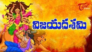 The Story Of Vijaya Dashami | Dussehra Festival History | Durga Puja Special | TeluguOne - TELUGUONE