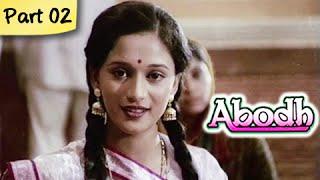 Abodh - Part 02 of 11 - Super Hit Classic Romantic Hindi Movie - Madhuri Dixit - RAJSHRI