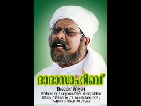 Dada Sahib 2000 Full Malayalam Movie 4