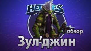 Heroes of the Storm — Зул'джин (обзор)