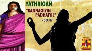 "Yathrigan – ""Iyyappan Sendra Padhaiyil "" 01-02-2014 Thanthi tv Program"
