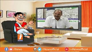 Dada Funny Talk With YSRCP Pardhasaradhi Over TDP Congress Alliance | Pin Counter | iNews - INEWS