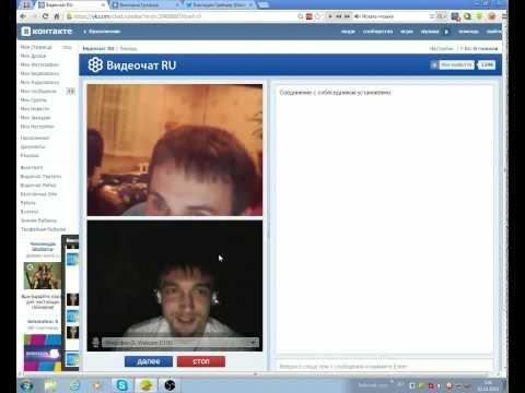 Вконтакте видеочат