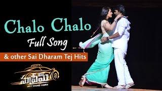 Chalo Chalo Full Song & other Sai Dharam Tej Hits - ADITYAMUSIC