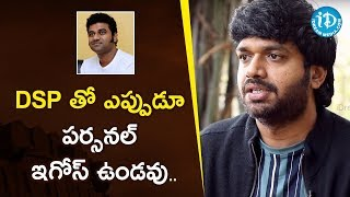 DSP Is a Very Positive Person - Sarileru Neekevvaru Director Anil Ravipudi | Mahesh Babu - IDREAMMOVIES