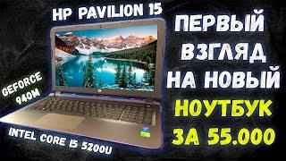 НОУТБУК HP Pavilion 15 - Первое впечатление и Распаковка - Техно ARSIK