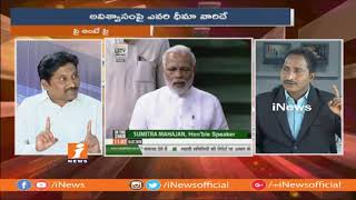 Political Equations On No Confidence Motion Against BJP Govt On Tomorrow In Parliament|Part-2| iNews - INEWS