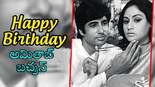 అమితాబచ్చన్ ఫొటోస్ | Amitabh Bachchan NEVER SEEN BEFORE Photos | Rare Video - RAJSHRITELUGU