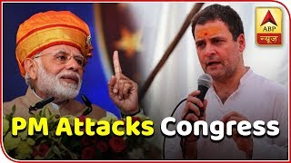 PM Narendra Modi attacks Congress in Shirdi - ABPNEWSTV