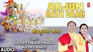 अर्जुन रथ दाह Arjun Rath Daah I SATYA PRAKASH SHUKLA, KIRAN PANDEY I Shree Krishna Katha - TSERIESBHAKTI