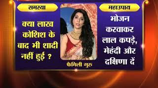 लाख कोशिश के बाद भी शादी नहीं हुई, जानिए उपाए Family Guru में Jai Madaan के साथ - ITVNEWSINDIA