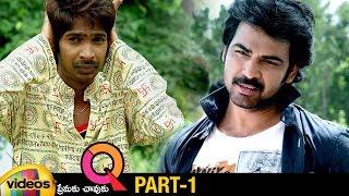 Q Premaku Chavuku Telugu Horror Movie HD | Dhanraj | Neeraj Sham | Akhila | Part 1 | Mango Videos - MANGOVIDEOS
