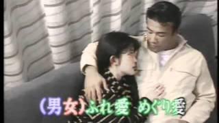 元歌:琴風豪規&石川さゆり、 YouTube