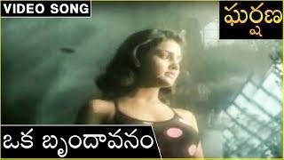 Oka  Brindavanam Song - Gharshana Movie | Prabhu | Karthik | Amala | Nirosha - RAJSHRITELUGU