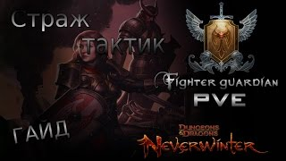 Страж-тактик ПВЕ(м8) - игра Neverwinter online