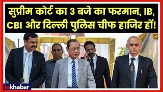 Supreme Court summons CBI Director, IB Chief, Delhi Police Commissioner; Utsav Bains in CJI Case - ITVNEWSINDIA