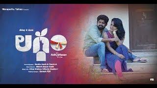 Laggam ll Telugu Short Film ll RunwayReel ll Directed By Adithya Hasan ll Abhay Bethiganti - YOUTUBE