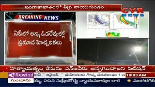Cyclone Phethai: Met Predicts heavy rains in parts of Andhra Pradesh | CVR News - CVRNEWSOFFICIAL