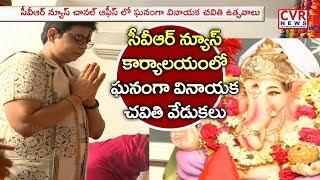 సీవీర్ న్యూస్ కార్యాలయంలో  ఘనంగా వినాయక చవితి వేడుకలు |  Vinayaka Chavithi Celebrations in CVR News - CVRNEWSOFFICIAL