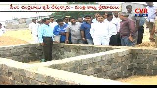 Minister Kalva Srinivasulu Visits Vetapalem in Ongole | CVR News - CVRNEWSOFFICIAL