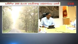 ఒకే రోజు 200 మంది బదిలీ | Massive shake-up in Forest Department, 200 officials transferred| CVR News - CVRNEWSOFFICIAL