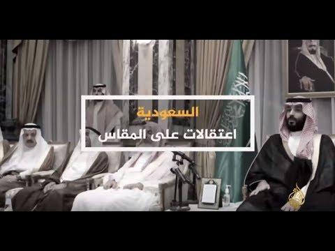الحصاد - السعودية.. اعتقالات على المقاس 🇸🇦