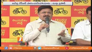 TTDP Leaders Durga Prasad And Dayakar Comments On KTR And Harish Rao Over Alliance | iNews - INEWS