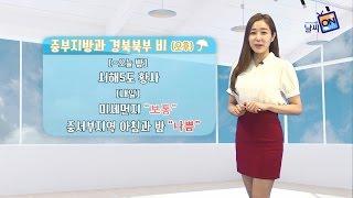 [날씨정보] 05월 12일 17시 발표