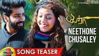 Neethone Chusaley Song Teaser | TOONEEGA Telugu Movie Songs | Vineeth Chandra | Deviyani Sharma - MANGOMUSIC