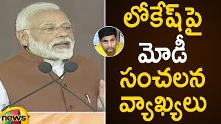 PM Modi Sensational Comments On Nara Lokesh | Modi Public Meeting In Guntur | AP Politics|Mango News - MANGONEWS