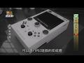 PS2掌機!?已經沒有人可以阻止日本了_電玩宅速配20170202